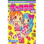チョコミミ 1(りぼんマスコットコミックス) [コミック]