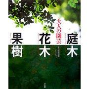 大人の園芸―庭木・花木・果樹 [単行本]