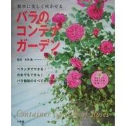 バラのコンテナガーデン―簡単に美しく咲かせる [単行本]