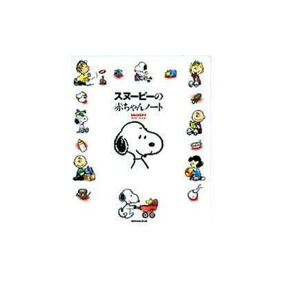 スヌーピーの赤ちゃんノート [単行本]