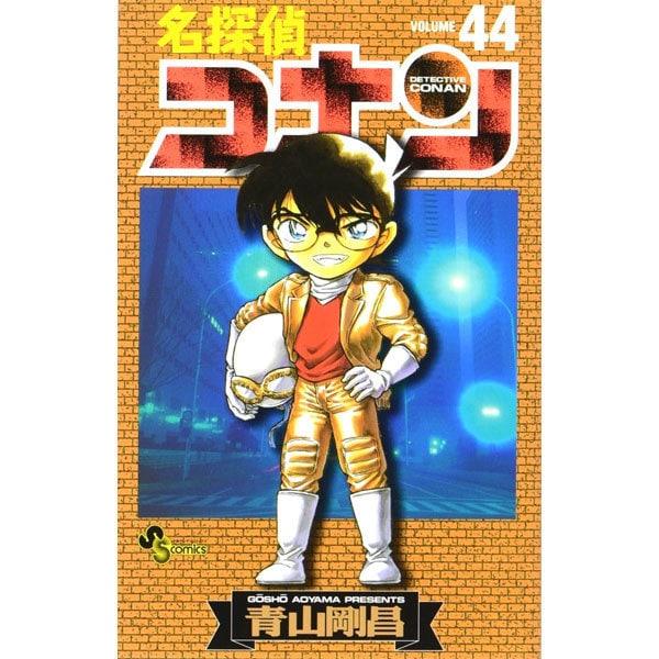 名探偵コナン 44(少年サンデーコミックス) [コミック]