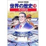 学習漫画世界の歴史 18 全面新版 [全集叢書]