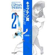 キャプテン翼GOLDEN-23 2(集英社文庫 た 46-51) [文庫]