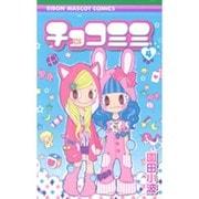 チョコミミ 4(りぼんマスコットコミックス) [コミック]
