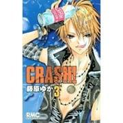 CRASH! 3(りぼんマスコットコミックス) [コミック]