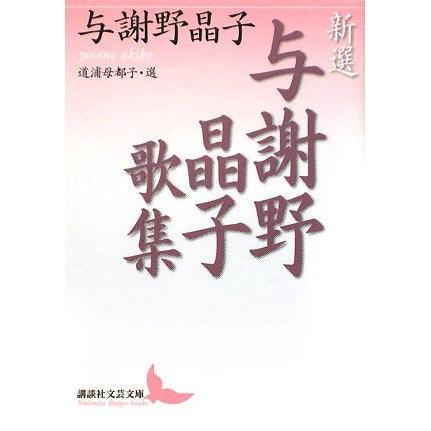 新選 与謝野晶子歌集(講談社文芸文庫) [文庫]
