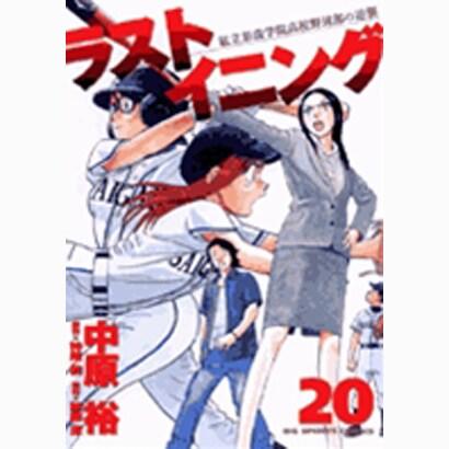 ラストイニング<20>(ビッグ コミックス) [コミック]