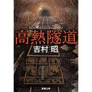 高熱隧道(新潮文庫 よ 5-3) [文庫]