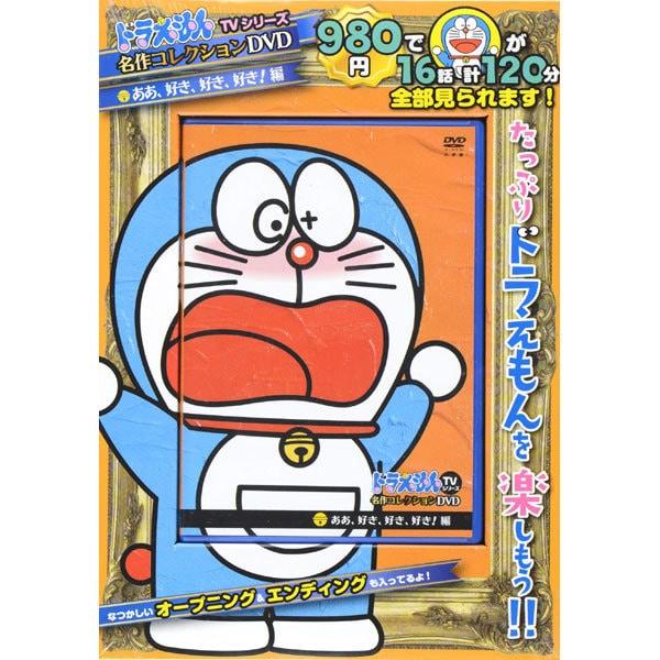 ドラえもんTVシリーズ『名作コレクション』DVD/S<2>(子供向け)