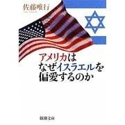 アメリカはなぜイスラエルを偏愛するのか(新潮文庫) [文庫]