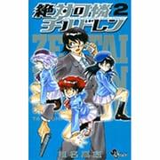 絶対可憐チルドレン 2(少年サンデーコミックス) [コミック]