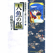 人魚の傷-高橋留美子 人魚シリーズ  2(少年サンデーコミックス) [コミック]