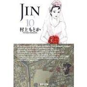 JIN-仁 10(集英社文庫 む 10-10) [文庫]