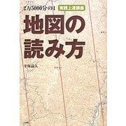 2万5000分の1地図の読み方 実践上達講座(BE-PAL BOOKS) [単行本]