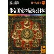律令国家の転換と「日本」―日本の歴史〈05〉(講談社学術文庫) [文庫]