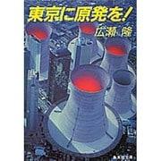 東京に原発を!(集英社文庫) [文庫]