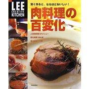 肉料理の百変化―賢く作ると、なるほどおいしい!(LEE CREATIVE KITCHEN) [単行本]