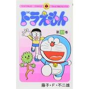 ドラえもん 33(てんとう虫コミックス) [コミック]