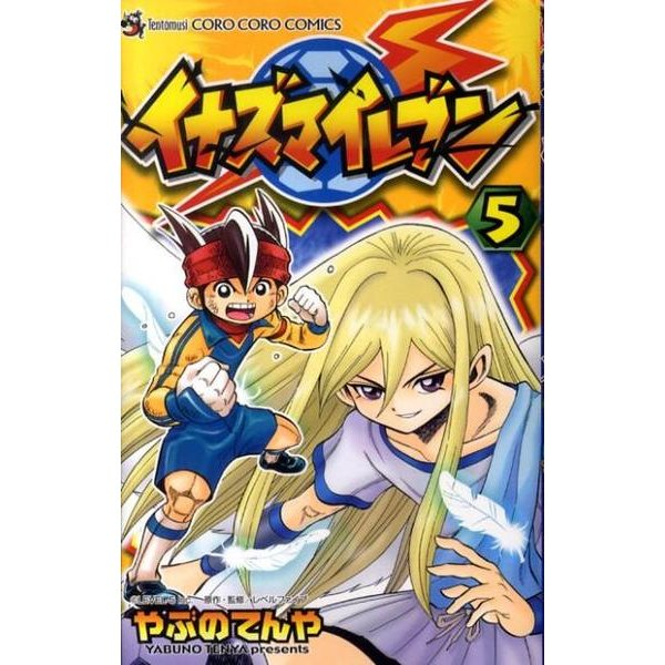 イナズマイレブン 5(てんとう虫コロコロコミックス) [コミック]