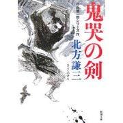 鬼哭の剣―日向景一郎シリーズ〈4〉(新潮文庫) [文庫]