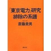 「東京電力」研究 排除の系譜 [単行本]