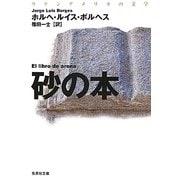 砂の本(集英社文庫) [文庫]