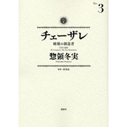 チェーザレ 3-破壊の創造者(KCデラックス) [コミック]
