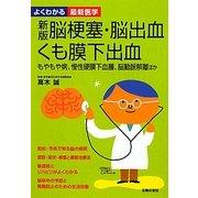 脳梗塞・脳出血・くも膜下出血 新版 (よくわかる最新医学) [単行本]