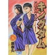 キングダム 5(ヤングジャンプコミックス) [コミック]