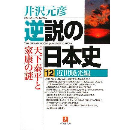 逆説の日本史〈12〉近世暁光編(小学館文庫) [文庫]
