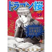 ドラゴン桜 19(モーニングKC) [コミック]