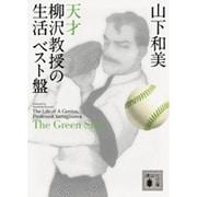 天才柳沢教授の生活ベスト盤The Green Side(講談社文庫 や 64-3) [文庫]