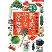 野菜で作る家庭薬―悩みの症状ですぐ引ける 野菜の教科書(主婦の友ベストBOOKS) [単行本]