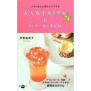 大人女子カクテル74&カンタンおつまみ44―うちにあるお酒だけでできる(講談社のお料理BOOK) [単行本]