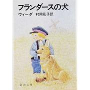 フランダースの犬(新潮文庫 ウ 3-1) [文庫]
