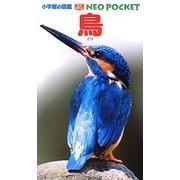 鳥(小学館の図鑑NEO POCKET〈7〉) [図鑑]