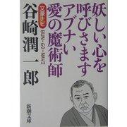 文豪ナビ 谷崎潤一郎(新潮文庫) [文庫]