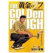 黄金のラフ 32-草太のスタンス(ビッグコミックス) [コミック]