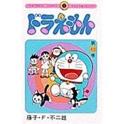 ドラえもん 43(てんとう虫コミックス) [コミック]