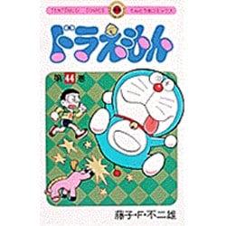 ドラえもん 44(てんとう虫コミックス) [コミック]