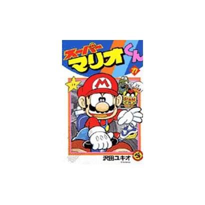 スーパーマリオくん<17>(コロコロコミックス) [コミック]