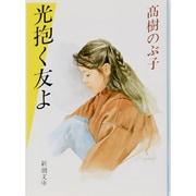 光抱く友よ(新潮文庫) [文庫]
