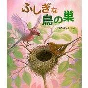 ふしぎな鳥の巣 [絵本]