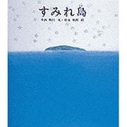 すみれ島(新編・絵本平和のために〈6〉) [絵本]
