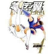 キャプテン翼 海外激闘編EN LA LIGA 4(ヤングジャンプコミックス) [コミック]