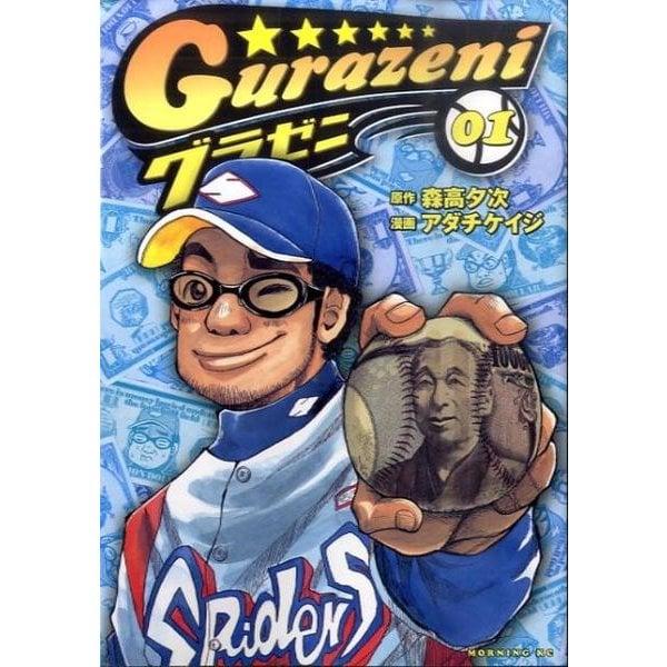 グラゼニ 1(モーニングKC) [コミック]