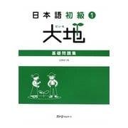 日本語初級〈1〉大地 基礎問題集 [単行本]