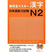 新完全マスター漢字 日本語能力試験N2 [単行本]