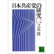 日本共産党の研究 2(講談社文庫 た 7-6) [文庫]