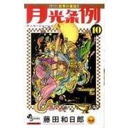 月光条例<10>(少年サンデーコミックス) [コミック]